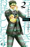 Waltz 新装版 2 少年サンデーコミックス