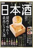 うまい日本酒 関西版 ぴあmook関西