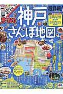 まっぷる超詳細!神戸さんぽ地図 マップルマガジン