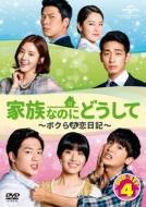 家族なのにどうして〜ボクらの恋日記〜DVD SET4