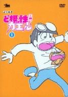 よりぬき ど根性ガエル DVD オリジナル手ぬぐい3枚セット付(仮)