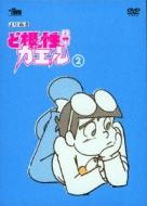 よりぬき ど根性ガエル DVD ぴょん吉tシャツ型 オリジナルペットボトルカバー付(仮)