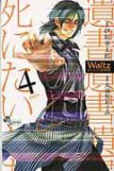 Waltz 新装版 4 ゲッサン少年サンデーコミックス