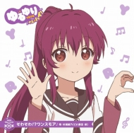 Yuru Yuri Uta Solo!05/Sugiura Ayano(Cv.Fujita Saki)
