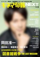 キネマ旬報 Next Vol.9 キネマ旬報 2015年 10月 10日号増刊