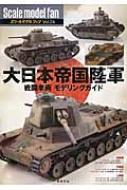 大日本帝国陸軍戦闘車両モデリングガイド スケールモデルファン