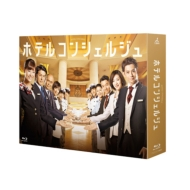 ホテルコンシェルジュ Blu-ray BOX