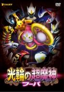 劇場版ポケットモンスターXY 光輪の超魔神 フーパ DVD