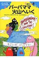 バーバママ火山へいく バーバパパのコミックえほん 1 講談社のバーバパパえほん