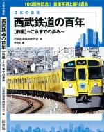 西武鉄道の百年 前編 これまでの歩み 日本の会社