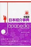 中国語 日本紹介事典 Japapedia Mp3 Cd付