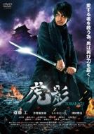 虎影 DVD