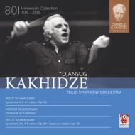 チャイコフスキー:交響曲第4番、第5番、ムソルグスキー/ラヴェル編:展覧会の絵 カヒーゼ&トビリシ響(2CD)
