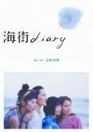 海街diary Blu-rayスタンダード エディション