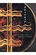 スリップウェア 英国から日本へ受け継がれた民藝のうつわ その意匠と現代に伝わる制作技法