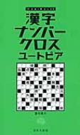 漢字ナンバークロス ユートピア パズル・ポシェット