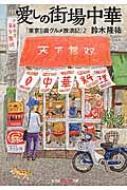 愛しの街場中華 『東京B級グルメ放浪記』 2 光文社知恵の森文庫