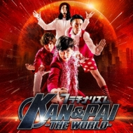 KAN&PAI -THE WORLD-(+DVD)【Type-A】