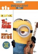 <初回生産限定>ミニオンズ&怪盗グル—+ボーナスDVDディスク付き DVDシリーズパック
