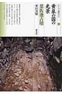 黄泉の国の光景・葉佐池古墳 シリーズ「遺跡を学ぶ」