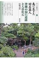 島に生きた旧石器人・沖縄の洞穴遺跡と人骨化石 シリーズ「遺跡を学ぶ」