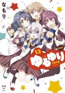 ゆるゆり 13 新装版 IDコミックス/百合姫コミックス
