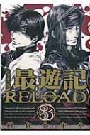 文庫版 最遊記RELOAD 3 IDコミックス / ZERO-SUMコミックス