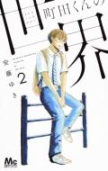 町田くんの世界 2 マーガレットコミックス