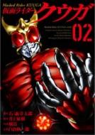 仮面ライダークウガ 2 ヒーローズコミックス
