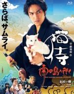 劇場版 猫侍 南の島へ行く Blu-ray
