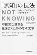 「無知」の技法 Not Knowing 不確実な世界を生き抜くための思考変革