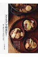「ストウブ」で和食を! 早く煮えてうまみたっぷり