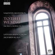 『汝のためにわれらは歌う〜宗教合唱作品集』 クリャーヴァ&ラトヴィア放送合唱団
