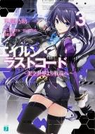 エイルン・ラストコード 〜架空世界より戦場へ〜3 MF文庫J