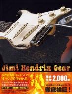ジミ・ヘンドリックス機材名鑑 ロック界に革命を起こしたギター、アンプ&エフェクター