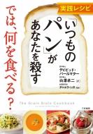 実践レシピ「いつものパン」があなたを殺すでは、何を食べる?