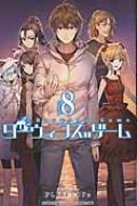 ダーウィンズゲーム 8 少年チャンピオン・コミックス