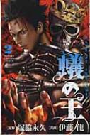 蟻の王 2 少年チャンピオン・コミックス