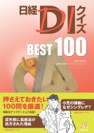 日経DIクイズBEST100