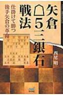 矢倉△5三銀右戦法 仕掛けて勝つ後手矢倉の革命 マイナビ将棋BOOKS
