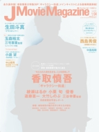 J Movie Magazine Vol.4 パーフェクトメモワール