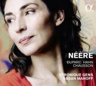 デュパルク、ショーソン、アーン フランス近代歌曲、三者三様の洗練 ヴェロニク・ジャンス、 スーザン・マノフ