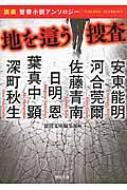 地を這う捜査 「読楽」警察小説アンソロジー 徳間文庫