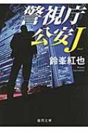 警視庁公安J 徳間文庫