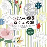 日本の四季ぬりえの旅 うつろいゆく季節を感じる、美しい和のデザイン
