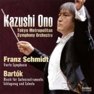 フランツ・シュミット:交響曲第4番、バルトーク:弦楽器、打楽器とチェレスタのための音楽 大野和士&東京都交響楽団