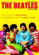 CROSSBEAT Special Edition ザ・ビートルズ完全ガイド最新版
