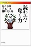読む力・聴く力 岩波現代文庫