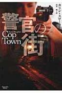 警官の街 マグノリアブックス