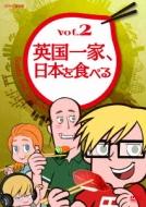 英国一家、日本を食べる Vol.2